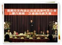 第八屆第一次會員代表大會