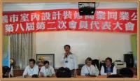 第八屆第二次會員代表大會